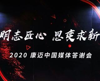 2020年,康迈中国展现了哪些性格底色