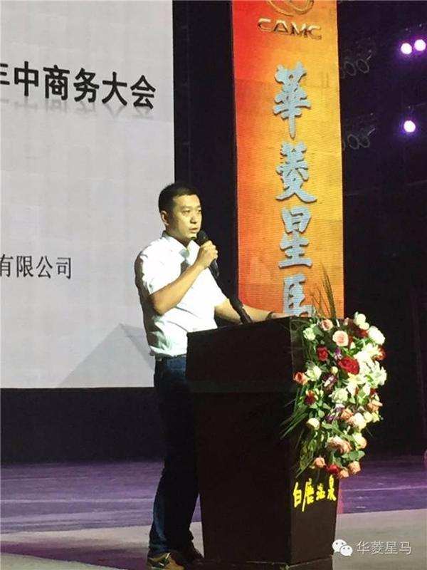 华菱星马汽车集团2016年中商务大会召开高清图片