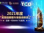 曼恩全新一代TG系列荣膺2021年度发现信赖整车装备鼎新奖