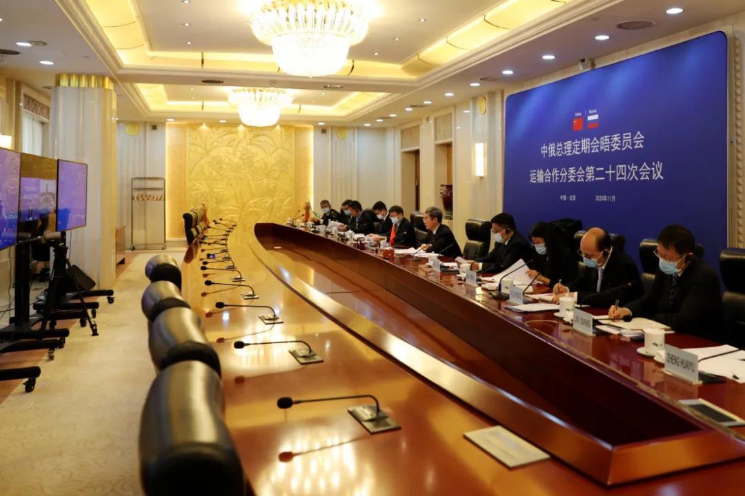 中俄运输合作分委会第二十四次会议举行