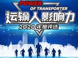 运输人影响力2020年度评选颁奖活动圆满举行