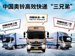 让快递更快 服务美好生活 奥铃高效快递一体化解决方案广州发布