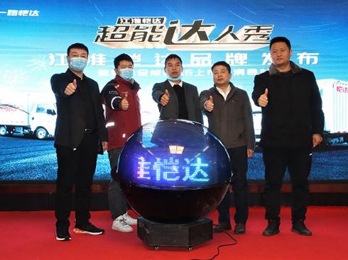 轻松购车 快乐驾乘 江淮恺达品牌发布暨宽体全能版X6上市