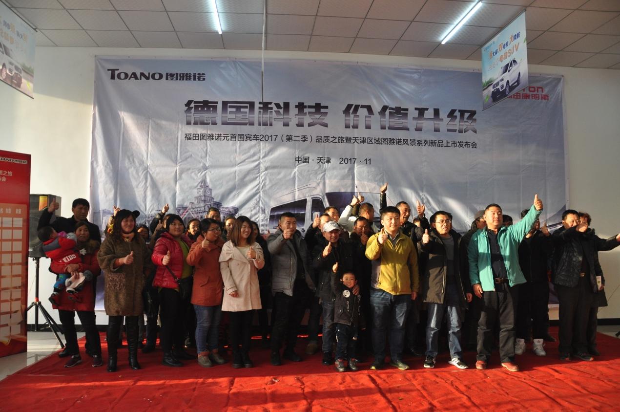 品质领先,布局全国—福田图雅诺2017年品质之旅收官站强势登陆天津 汽车殿堂