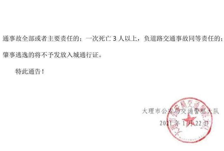 云南大理:符合条件的货车给予全天24小时通行许可