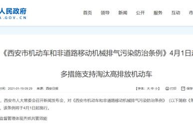 陕西西安发布新规:明确机动车报废条件 4月1日正式执行