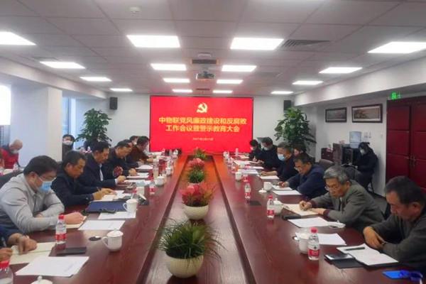中物联召开2021年党风廉政和反腐败工作会议暨警示教育大会