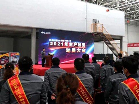 长征汽车召开2021年生产经营大会:确保产销3200台