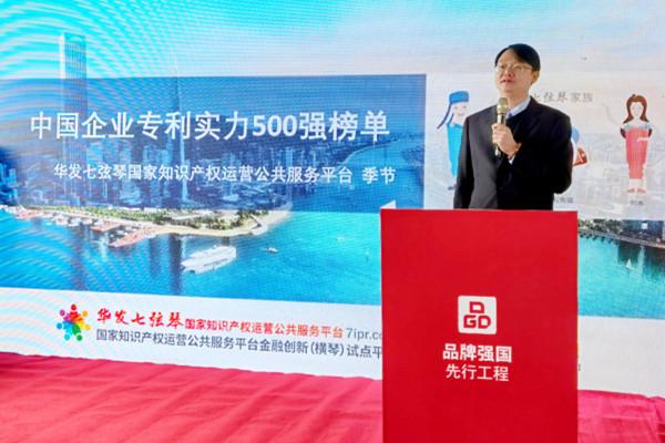 中集集团获评中国企业专利实力500强第73名