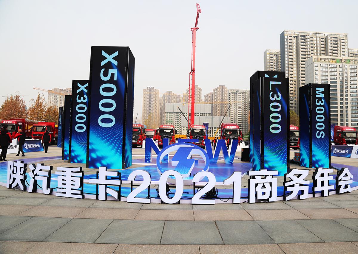 陕汽重卡:以明星产品吹响2021年市场号角