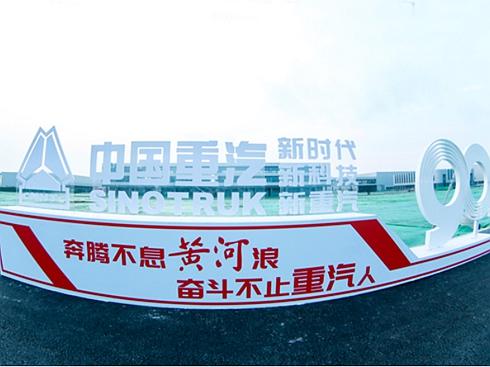 2020年中国重汽实现历史性新跨越的原因